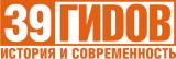 http://39gidov.ru